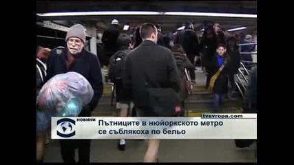 Пътниците в нюйоркското метро се съблякоха по бельо