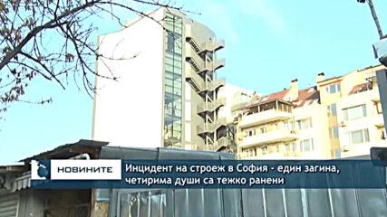 Инцидент на строеж в София - един загина, четирима души са тежко ранени