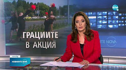 Новините на NOVA (19.09.2021 - централна емисия)