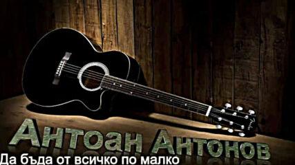 Антоан Антонов - Да бъда от всичко по малко