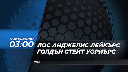 NBA: Лос Анджелис Лейкърс - Голдън Стейт Уориърс на 1 март, понеделник от 03.00 ч. по DIEMA SPORT 2
