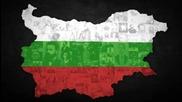България - това си ти !!!
