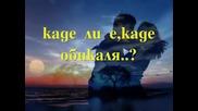 Превод на Гръцки !! Dj Simos Aderfe Mou