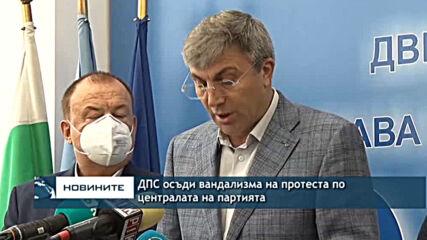 ДПС осъди вандализма на протеста по централата на партията
