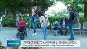 Протест на родители пред Столичната община