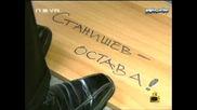 Станишев По Време На Протестите - Господари На Ефира 26.01.2009