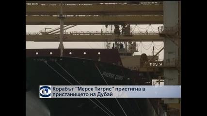 "Корабът ""Мерск Тигрис"" пристигна в пристанището на Дубай"