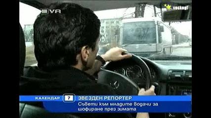 Ето как да шофирате при зимни условия