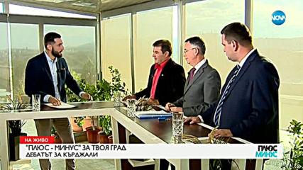 Дебатът за Кърджали: Визията на трима от кандидат-кметовете за града