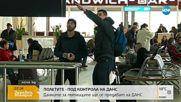 Самолетните полети - под контрола на ДАНС