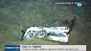 Намериха кораба, превозил ядрената бомба над Хирошима