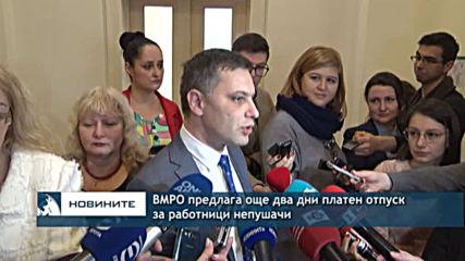 ВМРО предлага още два дни платен отпуск за работници непушачи