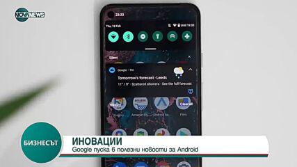 Google пуска 6 полезни новости за Android