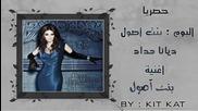 Diana Haddad /2012/