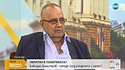Божидар Димитров: Опозицията е много слаба, много изхабена