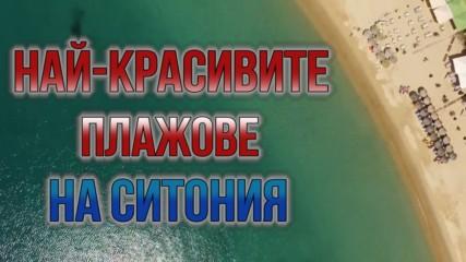 Ето защо българите почиват в Гърция! 7-те най-добри плажа в Ситония!