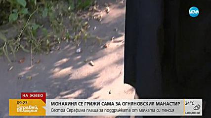 Монахиня се грижи сама за Огняновския манастир