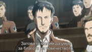 Attack on Titan Епизод 14 Bg Subs Върховно Качество