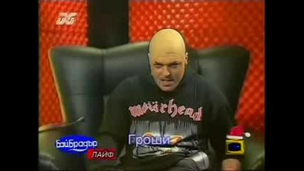 Бай Брадър - Гроши Пиян Залян