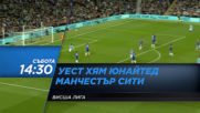 Футбол: Уест Хям Юнайтед - Манчестър Сити на 10 август, събота от 14.30 ч.