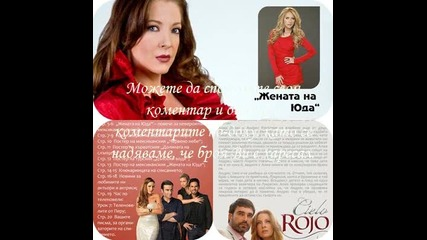 Брой №7 на списанието на блога - Telenovelas Bulgaria