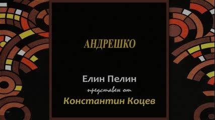 Андрешко - Елин Пелин представен от Константин Коцев