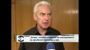 """""""Атака"""" поиска отлагане на посещението на сръбския премиер у нас"""