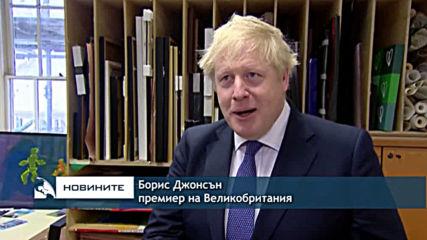Джонсън: Напускаме преговорите с ЕС през юни, ако не получим, каквото искаме