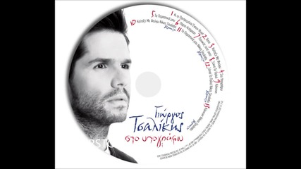 Ta Perastika Mou- Giorgos Tsalikis 2012 ( Nikos Souliotis Remix)