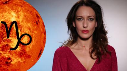 Венера в Козирог – отношенията стават по-сдържани, но по-съдържателни