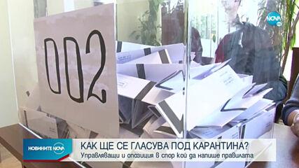 Правната комисия реши как ще гласуват поставените под карантина