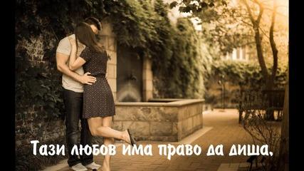 Тази любов има право на всичко...