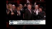 Горбачов събра куп знаменитости на 80-ия си рожден ден