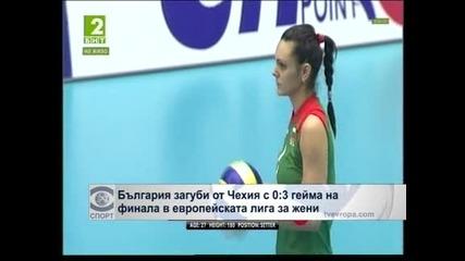 България загуби от Чехия с 0:3 гейма на финала на европейската лига за жени