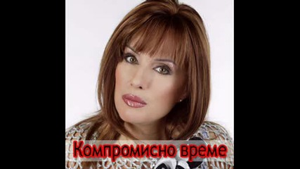 Кичка Бодурова - Компромисно Време