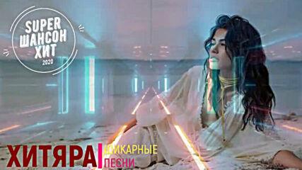 Летние песни - танцевальный шансон и попса 2020