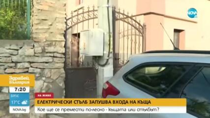 """""""Пълен абсурд"""": Електрически стълб запушва входа на къща"""