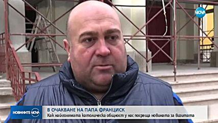 Еуфория в Раковски след новината за визитата на папа Франциск
