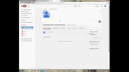 Представянето на моят канал в Youtube