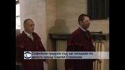 Съдът заседава по делото срещу Сергей Станишев
