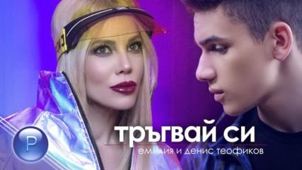 Емилия и Денис Теофиков - Тръгвай си, 2019