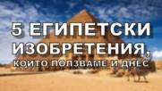 5 египетски изобретения, които ползваме и днес
