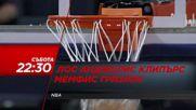 Баскетбол: Лос Анджелис Клипърс – Мемфис Гризлис на 4 ноември по DIEMA SPORT
