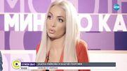 Златка Райкова и Благой Георгиев за любовта, омразата и обвиненията