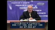 Проф. Вучков - Кой Ви Направи Професор?