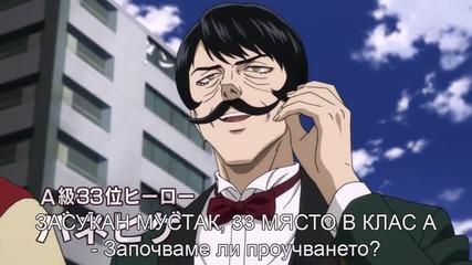 Уанпънч-мен Сезон 1 Епизод 6 (2015)