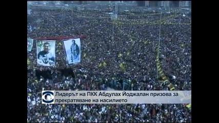 Лидерът на ПКК Абдула Йоджалан призова за прекратяване на насилието