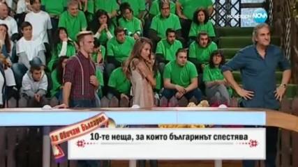Аз обичам България - 8 кръг | Митичното колело (25.11.2016)