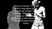 2pac - To My Unborn Child (превод)