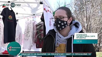 """""""Социална мрежа"""": Банкя отбелязва националния празник с Алея на занаятите"""